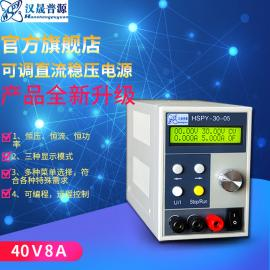 汉晟普源40V8A高精度可调稳压电源
