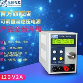 120V2A高精度程控��弘�源
