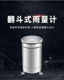 雨量传感器不锈钢雨量筒气象仪自动雨量监测站简易翻斗式雨量计