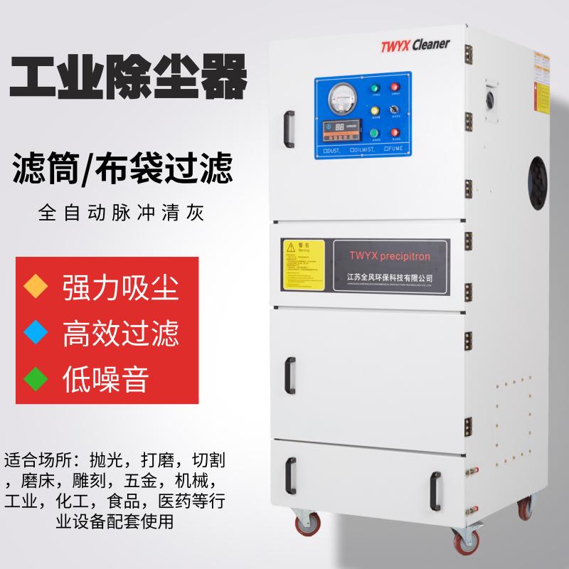 工业粉体集尘器 滤筒除尘器销售 真空吸尘器装置