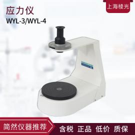 棱光WYL-3�_式��力�xWYL-4��力�p折射�x