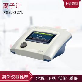 雷磁PXSJ-227L型离子计离子浓度计彩色触摸屏PH值ORP温度测定