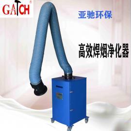 单臂焊烟净化器二保焊焊烟净化器