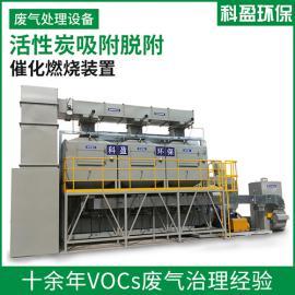 化工催化燃烧有机废气净化设备