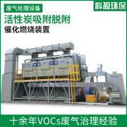定型机废气处理设备 科盈定型机废气治理项目