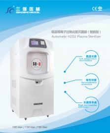 三强 低温等离子过氧化氢灭菌器100L