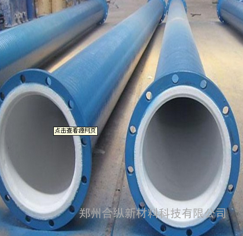 合纵 钢衬塑管道 聚乙烯防腐管道