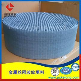 精细化工金属丝网波纹填料CY700型单层丝网波纹
