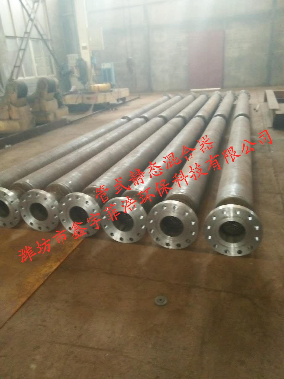 鑫宇菲浩不锈钢管式静态混合反应器XYHF-80型4600元