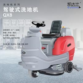 凯达仕(QUEDAS) 大型驾驶洗地机工厂环氧地面清洗 QX8