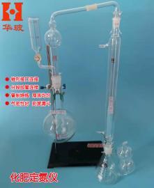直形常量化肥定碳仪/定氮仪1000ml定氮蒸馏装置全套仪器
