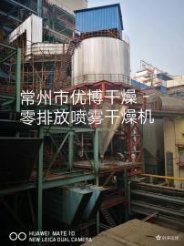 热电厂脱硫零排放工程专用喷雾干燥机