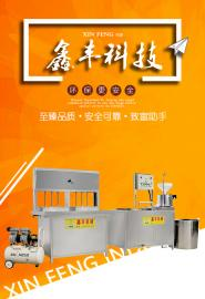 全自动豆腐机设备 商用豆腐机浆渣分离 鑫丰小型豆腐机家用