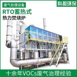 工业废气焚烧炉设备 科盈RTO按需定制