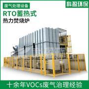 石油化工厂废气处理 工业VOCs有效处理