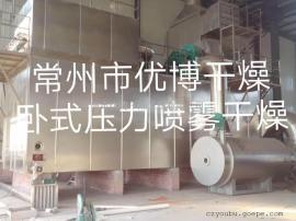 食品液体母液卧式压力喷雾干燥机