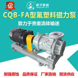 CQB-FA型衬氟磁力泵耐腐蚀磁力泵化工磁力泵耐酸磁力泵