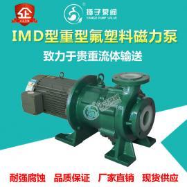 IMD型重型衬氟磁力泵化工磁力泵耐腐蚀磁力高扬程大功率
