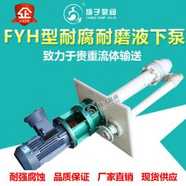 FYH型工程塑料液下泵立式化工泵耐腐耐磨泵�硫液下泵