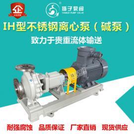 IH型不锈钢泵不锈钢离心泵耐酸碱泵304泵耐高温泵保温泵