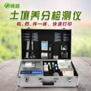 土壤养分检测仪土壤检测仪