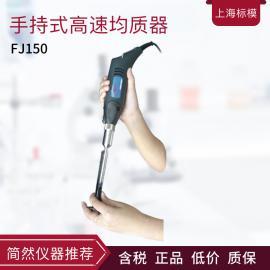 标模FJ150手持式高速均质器