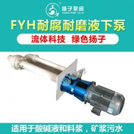 �P子(YANGZI)FYH、FYU型工程塑料液下泵 污水泵 �o堵塞排污泵65FYH-30-1000