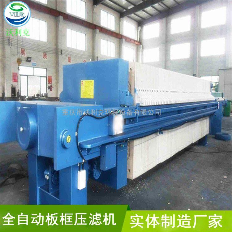 沃利克环保隔膜板框压滤机高压压滤机加工厂BU09-7