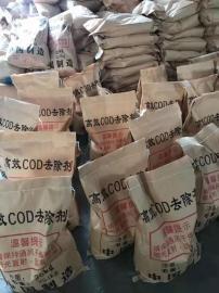 COD去除剂氨氮处理剂含量检测方法及使用范围