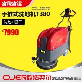 食堂专用小型手推式洗地机OJER欧洁羿尔T380擦地机吸水机价位
