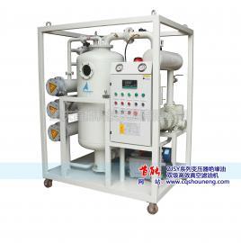 首能ZJSY系列绝缘油双级高效真空滤油机