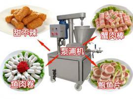 诚达1000型鱼肉卷成型机器 鱼肉卷加工设备