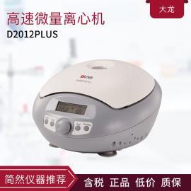 大龙D2012plus高速微量离心机