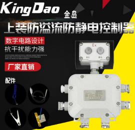 防溢流防�o�控制器SLA-S-IIC �Z音版