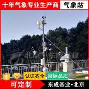 DC-QX 气象站设备 东成基业便携式自动气象站