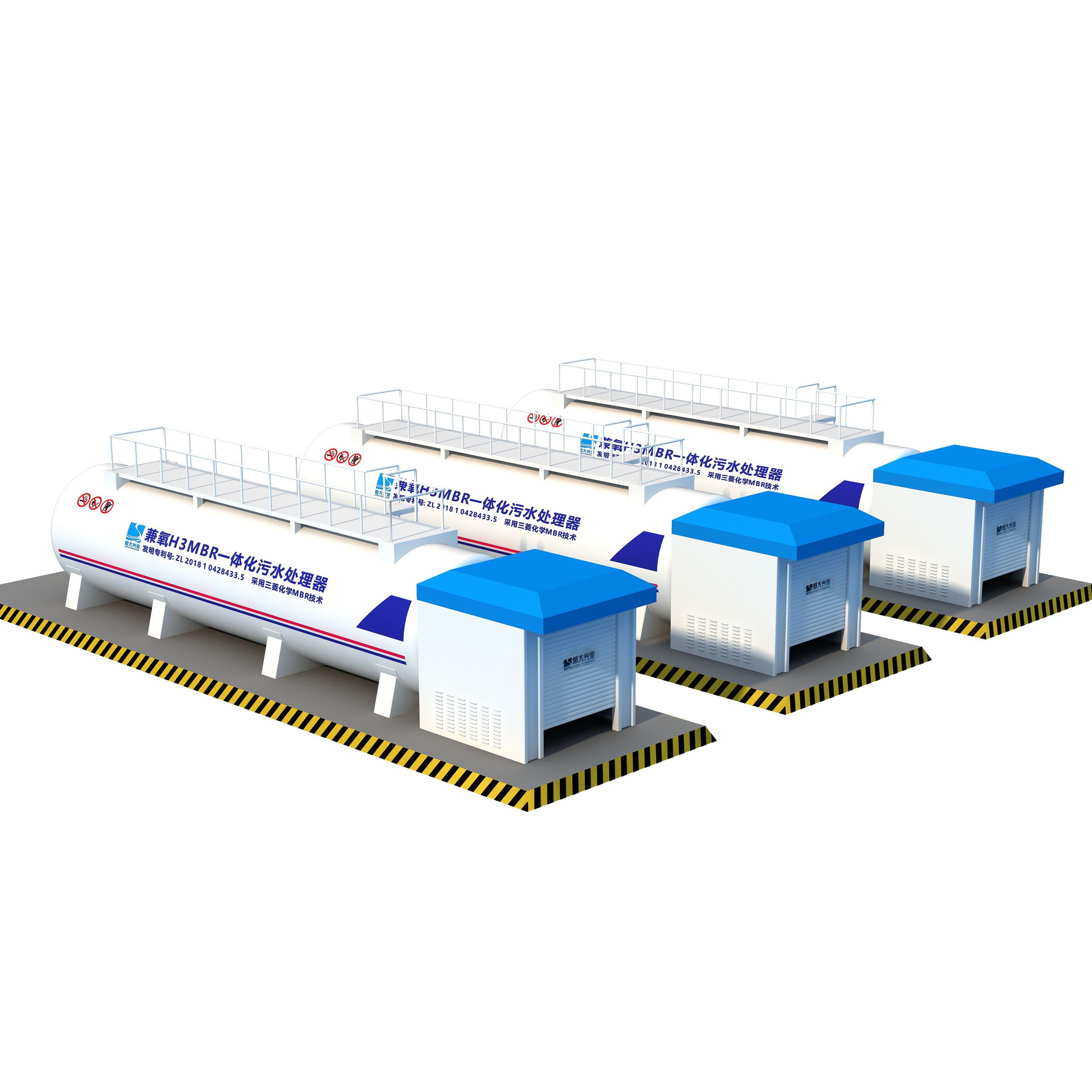 兼氧H3MBR 农村生活污水一体化设备 工艺首要选择 HDMBR-300t