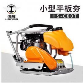 进口平板夯实机HS-C80T