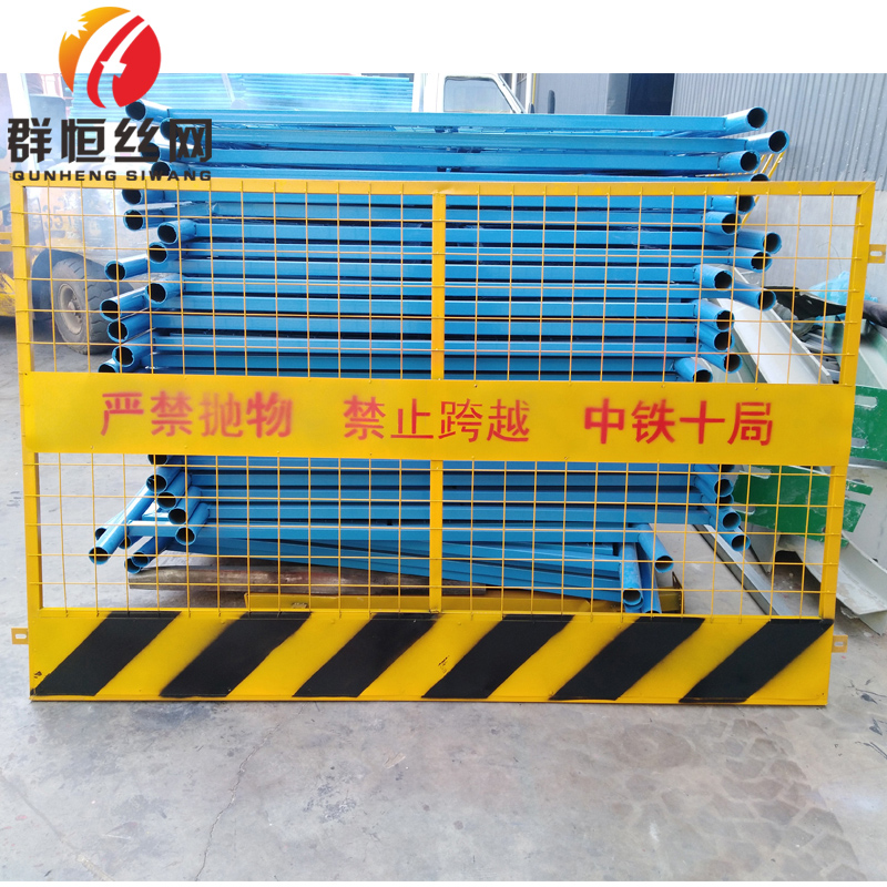 基坑临边定型化防护网 深基坑临边护栏围栏现货 群恒 1.2*2.0m