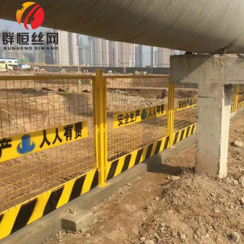 基坑周边防护栏高度装配式基坑护栏 1.2*2.0m 群恒