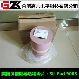 高志电子提供原装贝格斯SilPad900S粉红色导热硅胶片