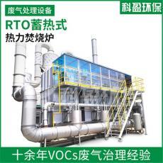 科盈环保 蓄热式氧化炉VOCs有机废气处理设备 定制