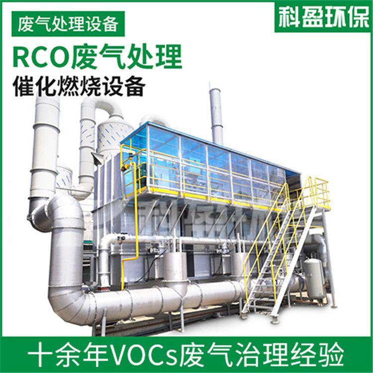 科盈环保造纸厂废气处理设备活性炭吸附催化燃烧装置定制