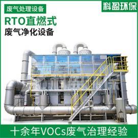 科盈环保 rto废气处理系统 定制