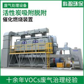 科盈环保 活性炭废气吸附装置VOC废气处理工程 定制