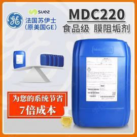 美国GE(法国苏伊士)法国SUEZ 反渗透膜阻垢剂电厂专用分散剂 投加量少MDC220