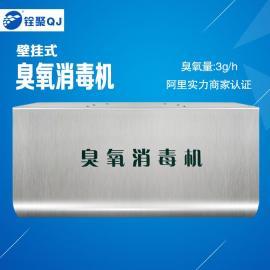 铨聚QJ壁挂式臭氧消毒机QJ-8004K-3G