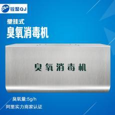 铨聚QJ 制药厂车间臭氧发生器壁挂式 QJ-8004K-5G