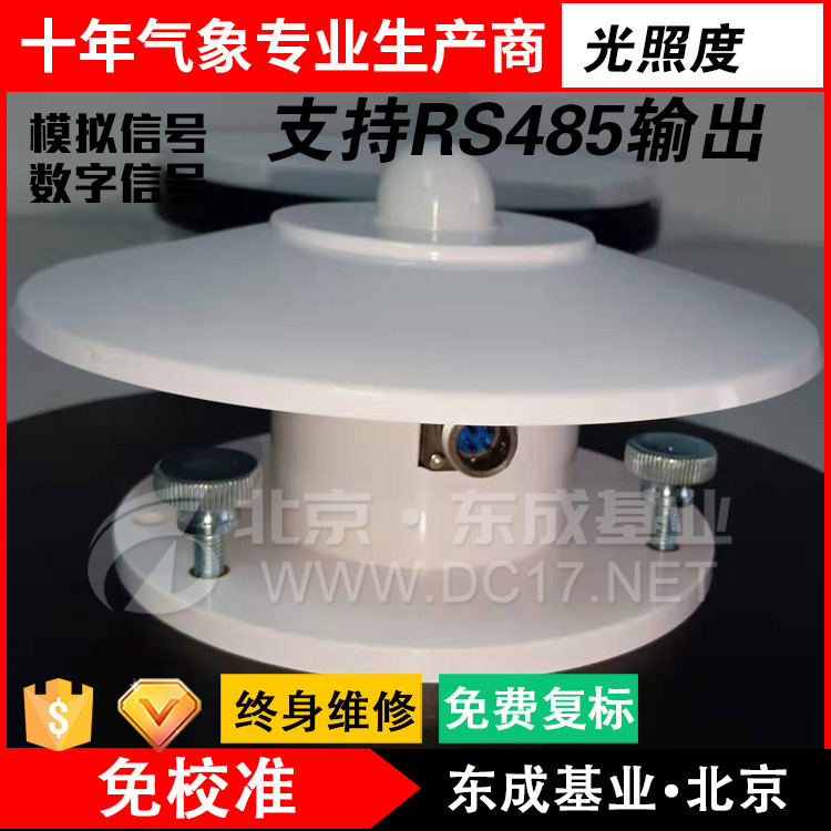 光照度,辐射曝辐传感器东成基业采集仪TBQ系列 DC-GZ1