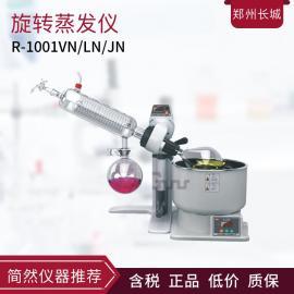 长城旋转蒸发仪R-1001VN/LN/JN实验室