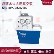 �L城 循�h水式真空泵 SHB-III/A/S/G/IV�pA